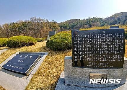 【天安=ニューシス】イジョンイク記者= 13日午前、忠清南道天安望郷の丘に建てられた強制徴用謝罪非表示石天板が慰霊碑に変わっている。 警察は最近、日本人と推定される人が石碑を付け加えものと見て、捜査している。 2017.04.13。 007news@newsis.com