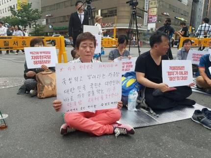서울 자유한국당 앞 집회[사진출처=트위터]