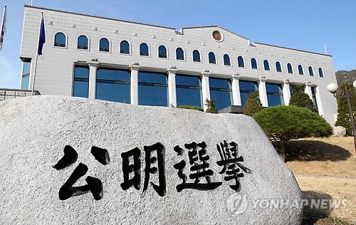 중앙선거관리위원회 [연합뉴스 자료사진]