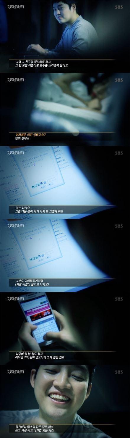 그것이 알고싶다. 사진=SBS 그것이 알고싶다 방송화면 캡처