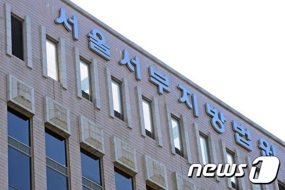서울서부지방법원© News1