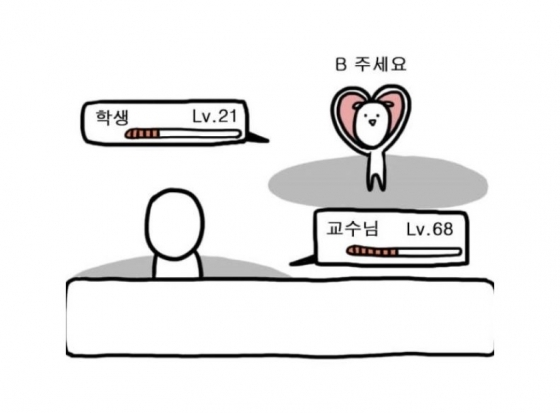 사진= 네이버 웹툰 '대학일기' 캡처