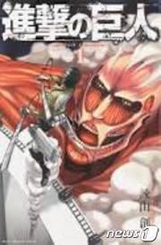 일본 만화 '진격의 거인' © News1