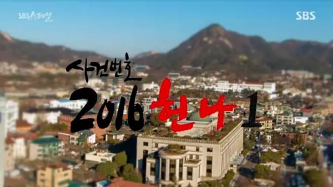"""▲ 지난 12일 방송된 'SBS 스페셜' """"사건번호 2016헌나1"""" 편 갈무리."""