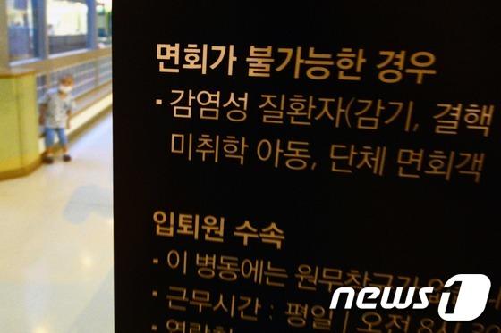 (뉴스1 DB)  © News1