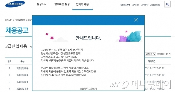 삼성 커리어스에 올라온 삼성채용 관련 연장 공고문.(사진출처=삼성 커리어스)