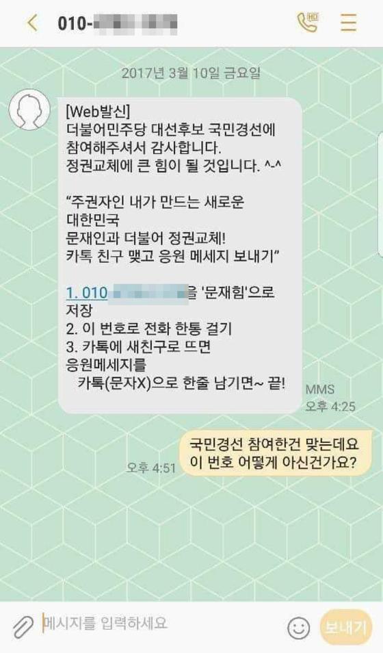 지역위원회 당직자가 선거인단으로 등록한 당원들에게 문재인 후보를 선전하는 카카오톡 메시지를 보냈다.