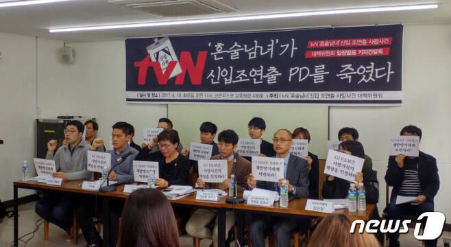 18일 오전 서울 중구 프란치스코 교육회관에서 'tvN 혼술남녀 신입 조연출 사망사건 대책위원회'가 기자회견을 진행하고 있다./박동해 기자 News1