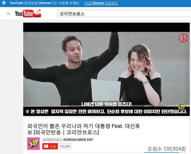 코리안브로스가 제작한 외국인이 뽑은 차기 대통령 Feat.