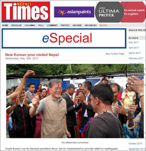 네팔의 영자지 네팔리 타임스에 실린 문재인 대통령 기사.
