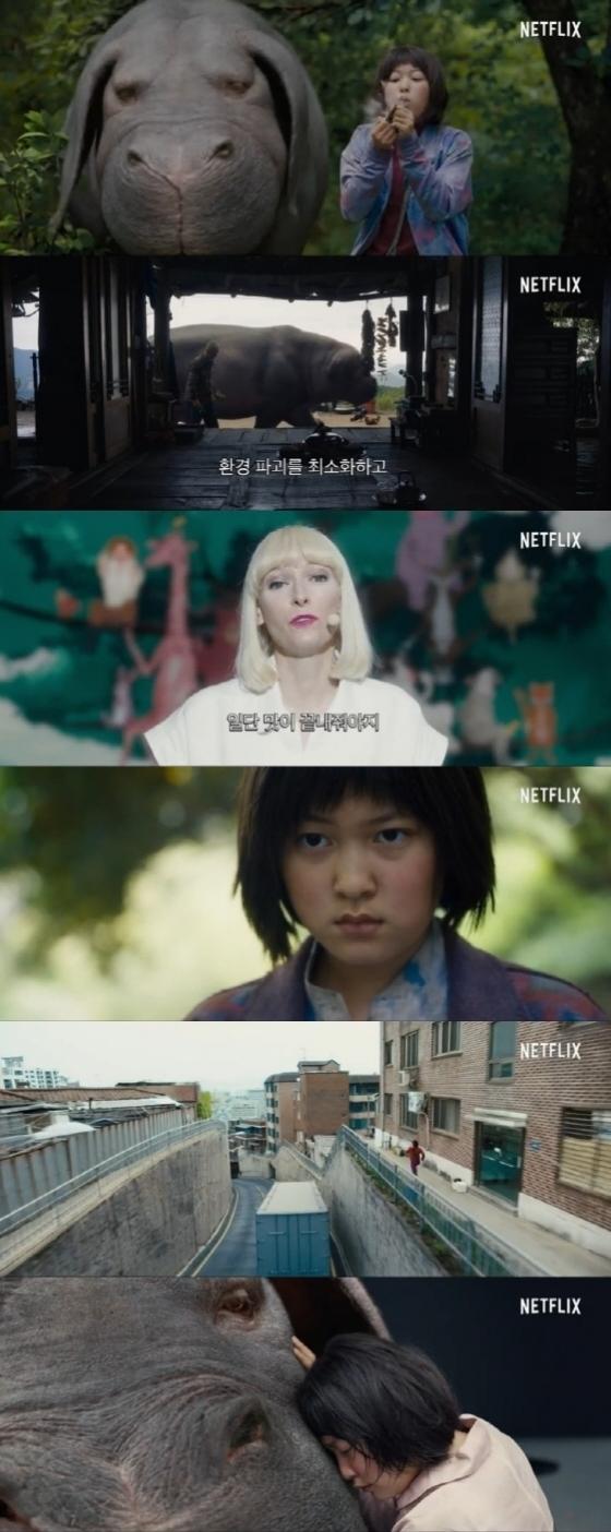 [단독][속보]'옥자' 칸 첫 상영, 박수·환호·야유 속 8분만에 중단