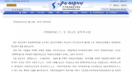 /사진=북한의 대남선전매체 우리민족끼리 캡처