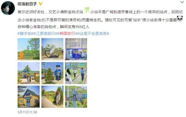 지난 10일부터 19일까지 많은 웨이보 이용자들이 한국 여행을 다녀온 뒤 사진을 웨이보에 게시하고 나섰다. 웨이보에서 한국을 검색하면 이런 사진을 쉽게 볼 수 있다. [사진=웨이보 사용자 페이지 갈무리]