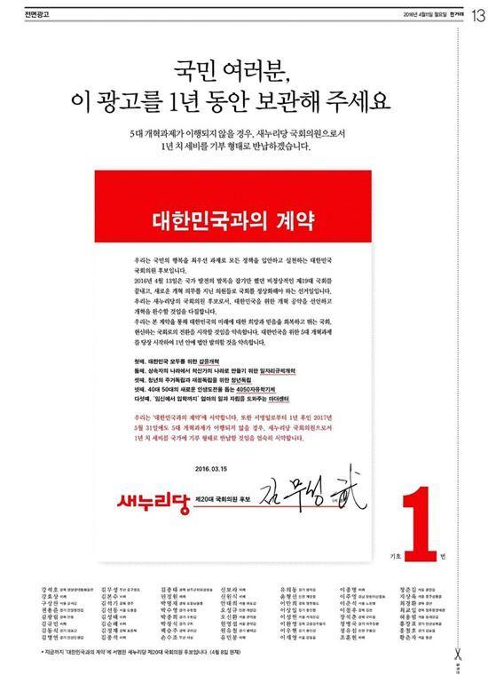 대한민국과의 계약 신문광고/사진=온라인커뮤니티 캡처