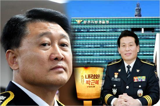 이철성 경찰청장과 강인철 중앙경찰학교장(전 광주청장)