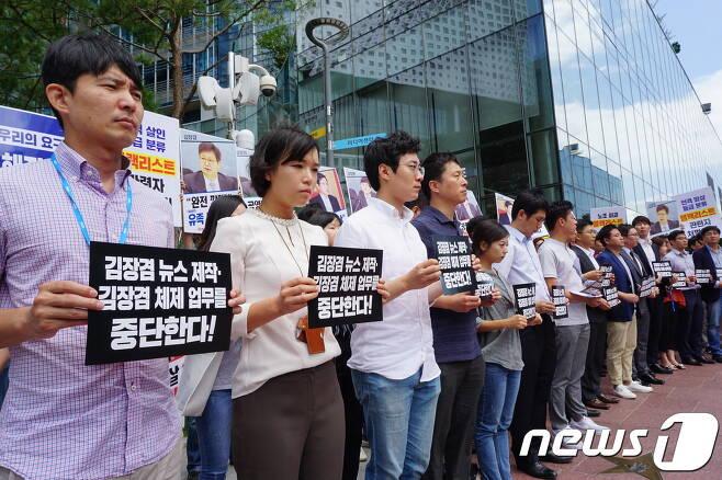 MBC보도국 소속 기자들이 지난 11일 서울 마포구 상암동 사옥 앞에서 기자회견을 열어 제작거부를 선언하고 있다. (언론노조 MBC지부 제공)© News1