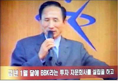 """2000년 10월17일 광운대학교 최고경영자과정 특강에서 """"금년 1월달에 BBK라는 투자자문회사를 설립했다""""라고 말하는 장면이 담긴 동영상."""
