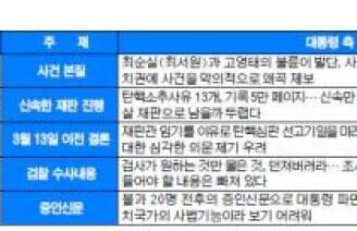 """단호한 헌재 """"朴 대통령 출석 여부 2월 22일까지 밝혀라""""'"""