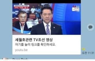 """진선미 """"신연희 '文비방글' 더 있다..520명 채팅방에 지속 유포""""'"""