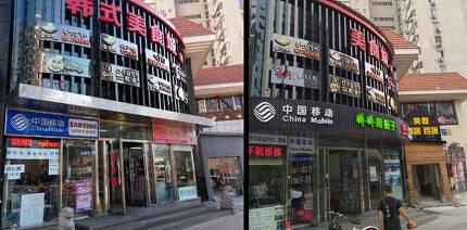 한국식(한식)이라는 글자가 사라지고 미식성이란 간판만 남은 왕징 한국성 건물. 베이징/김외현 특파원