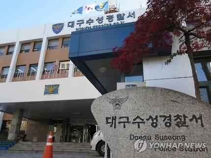 대구 수성경찰서 [연합뉴스 자료 사진]