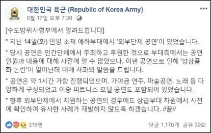 군 위문공연 '성 상품화' 논란에 대해 지난 17일 육군이 올린 사과문. 출처=페이스북