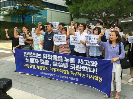 9월 6일 오전 11시 이산화탄소 누출 사고로 3명의 사상자를 낸 삼성반도체 기흥공장 앞에서 시민단체들이 기자회견을 열고 책임자 처벌과 재발방지를 촉구했다.  (사진= 현재순 기획국장 제공)