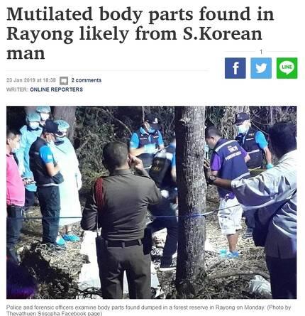 【서울=뉴시스】태국에서 30대 한국인 남성의 시신이 훼손된 채 발견돼 현지 경찰이 수사에 나선 것으로 23일 확인됐다. 사진은 현지 언론에 보도된 현장 사진. 2019.01.23.