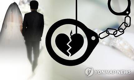 결혼사기(일러스트) 제작 박이란