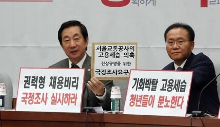 김성태 자유한국당 의원은 원내대표 시절 서울교통공사의 고용세습 의혹에 대한 국정조사를 요구했던 바 있다. 한겨레 자료 사진.