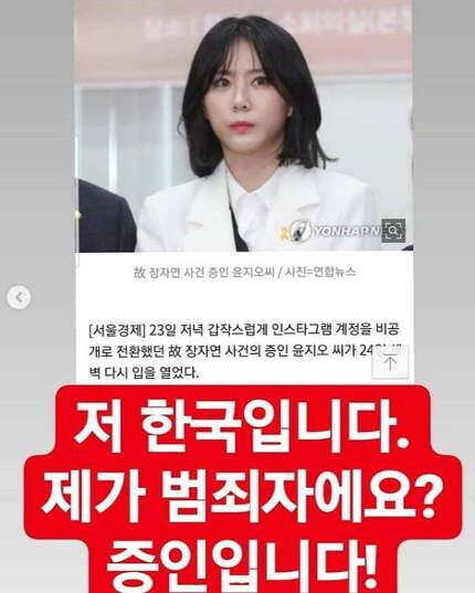 윤지오 출국 부인/사진=윤지오 인스타그램