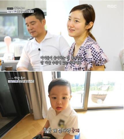 MBC '사람이 좋다' 캡처