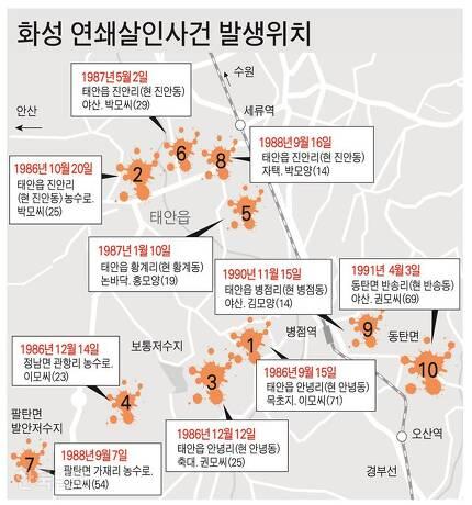 [저작권 한국일보]화성 연쇄살인사건 발생위치-박구원기자