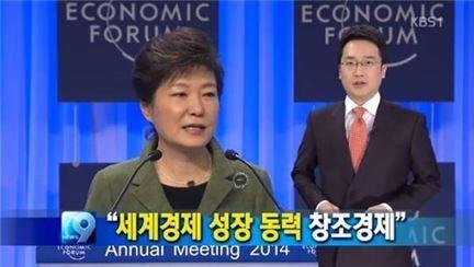 유병언 창조경제 지원금 / 사진=KBS1 방송화면 캡처