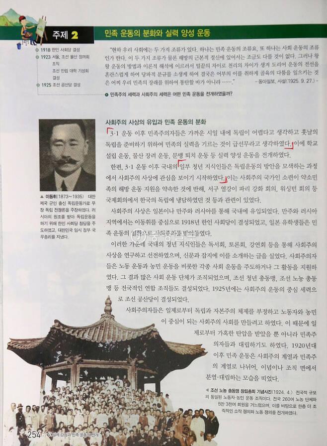 ▲ 항일 운동 / 천재교육
