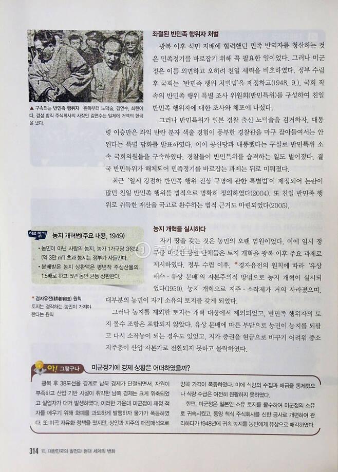 ▲ 정부 수립 / 미래엔
