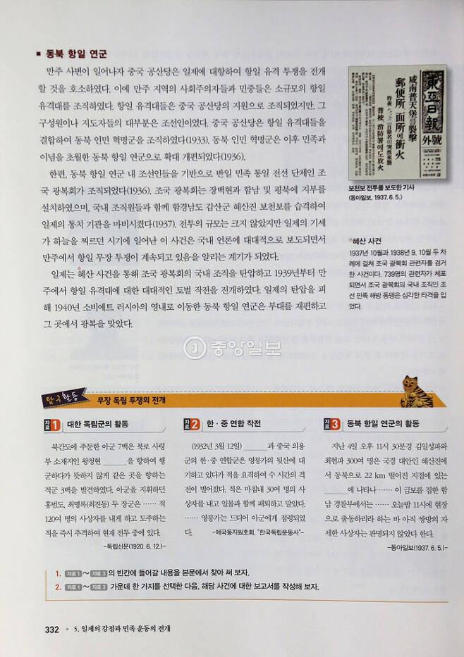 ▲ 보천보 전투(김일성 행적) / 금성출판사