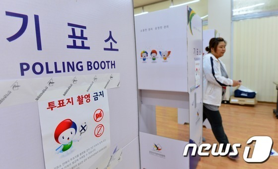 2015년 하반기 재보궐선거가 치러진 28일 오후 서울 양천구 주민들이 목2동주민센터 투표소에서 기초의원을 뽑기 위한 소중한 한표를 행사하고 있다. 이날 재보선 투표는 전국 24개 선거구 369곳의 투표소에서 오후 8시까지 진행된다. 2015.10.28/뉴스1 © News1 손형주 기자
