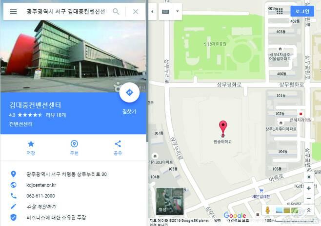 구글 지도에서 '김대중 컨벤션센터'를 검색하면 '원숭이 학교'가 나온다는 제보가 접수돼 확인해 보니 구글의 '나태'와 '무책임' 탓으로 드러나. 인터넷 갈무리