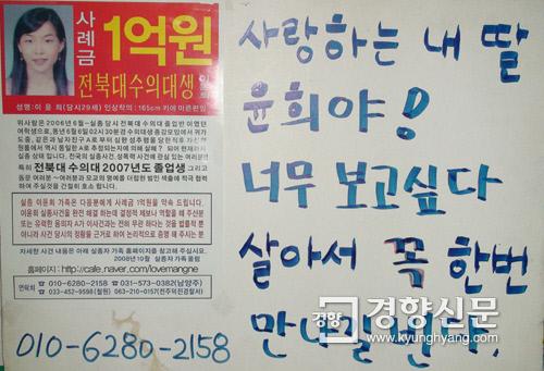 실종된 이윤희씨 부친 이동세씨가 전국에 배포하고 다닌 유인물/덕진경찰서 제공