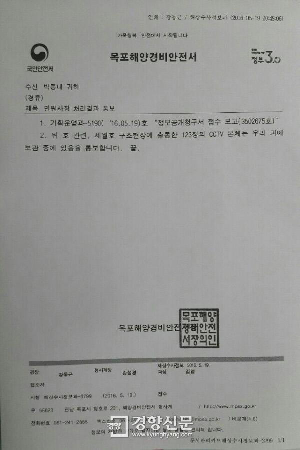 목포해경이 지난 19일 밤늦게 세월호 참사 유가족 박종대씨에게 보낸 공문.  박종대씨 제공