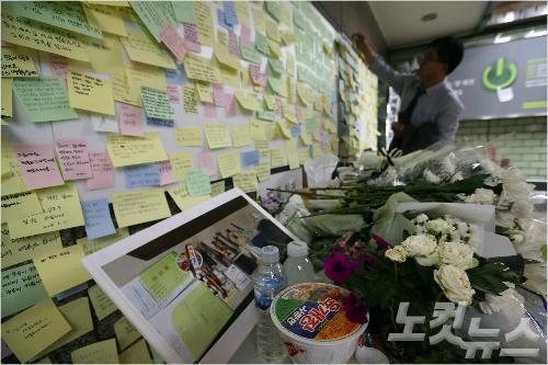 스크린도어 정비 작업 중 사고로 숨진 김모(19) 씨를 추모하는 공간이 마련된 서울 광진구 구의역. (황진환 기자)