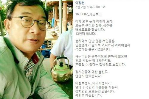(사진=이정현 의원 페이스북 캡처)