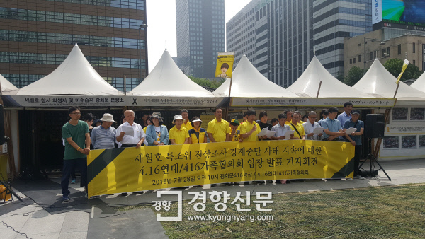 세월호 유가족들이 이석태 위원장의 단식을 지지하며 특조위 활동을 보장하라는 기자회견을 하고 있다. / 박송이 기자