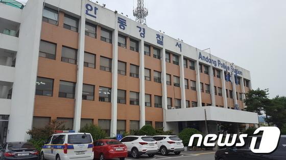 경북 안동경찰서 전경. 2016.9.6/뉴스1 © News1