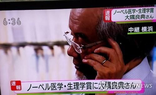 (도쿄=연합뉴스) 김정선 특파원 = 올해 노벨 생리의학상 수상자로 3일 오스미 요시노리(大隅良典) 도쿄공업대 명예교수가 선정되자 NHK가 속보로 전하고 있다. 2016.10.3