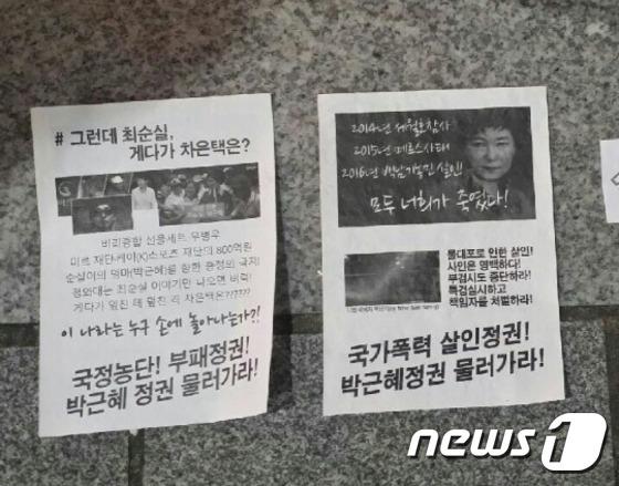 15일 오후 부산 부산진구 전포동의 한 대형 백화점 앞에 대량으로 배포된 정부규탄 유인물.© News1