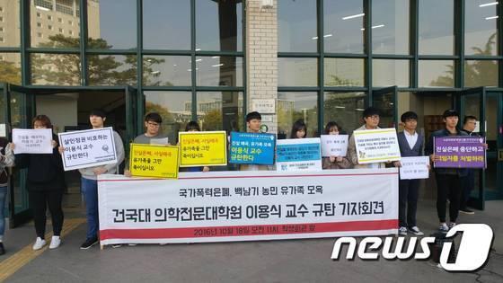 건국대 학생 10여명이 서울 광진구 건국대 교내에서 이용식 의대 교수 규탄 기자회견을 하고 있다. © News1