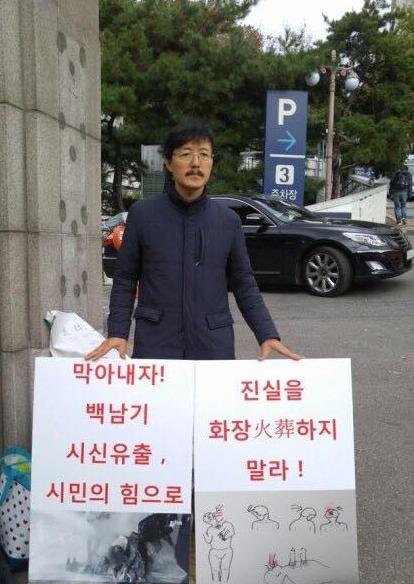 이용식 교수가 서울대병원 장례식장 앞에서 백남기 농민 부검을 요구하는 1인 시위를 하고 있다. 백남기투쟁본부 제공.