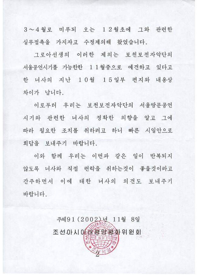 박근혜 '녀사'가 비선을 통해 보낸 편지를 잘 받아봤다는 북측의 답신과 그에 대한 박근혜 유럽코리아재단 이사의 재답신.